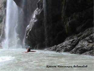 Каньон Чегемских водопадов