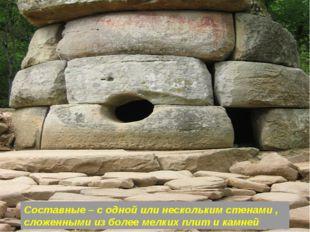 Составные – с одной или нескольким стенами , сложенными из более мелких плит