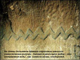 На стены дольменов древние строители наносили символические рисунки . Зигзаги