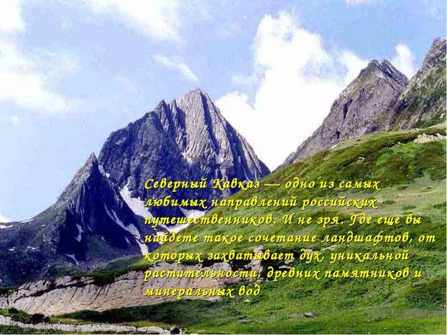 Северный Кавказ — одно из самых любимых направлений российских путешественник...