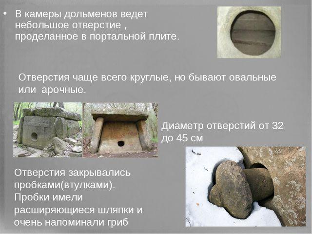 В камеры дольменов ведет небольшое отверстие , проделанное в портальной пли...
