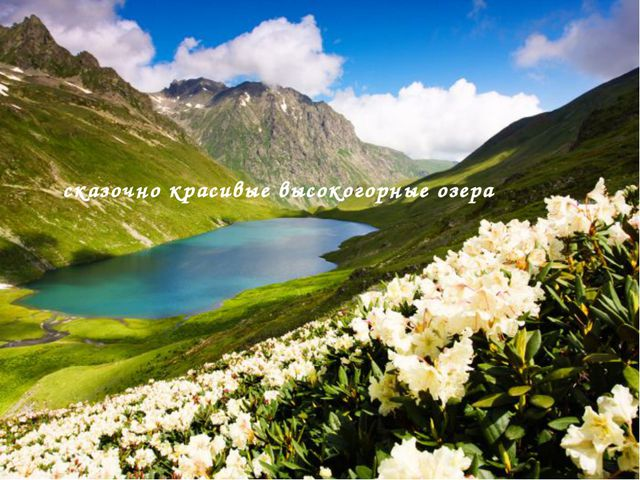 сказочно красивые высокогорные озера