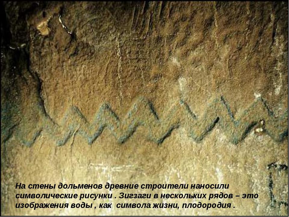 На стены дольменов древние строители наносили символические рисунки . Зигзаги...