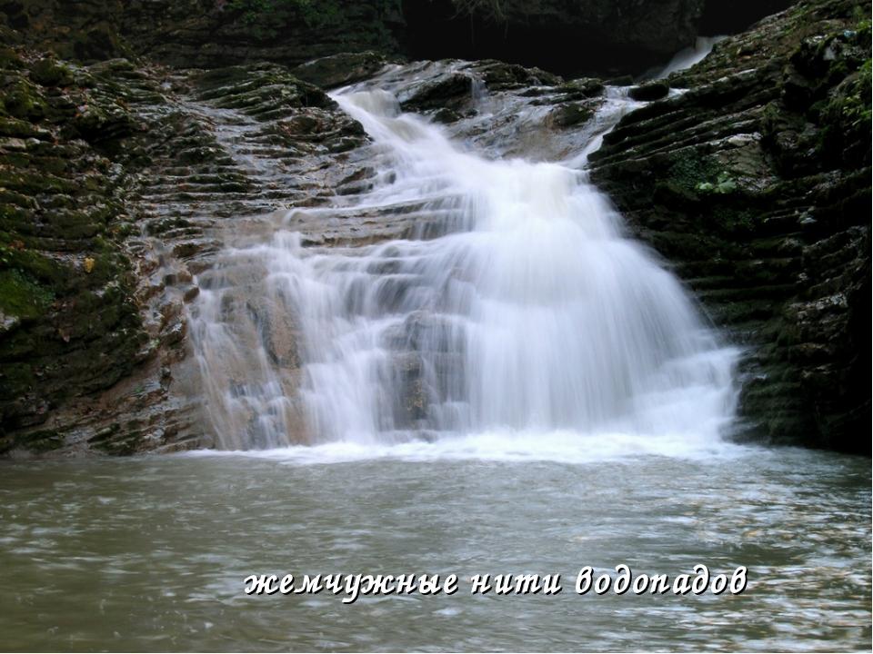 жемчужные нити водопадов