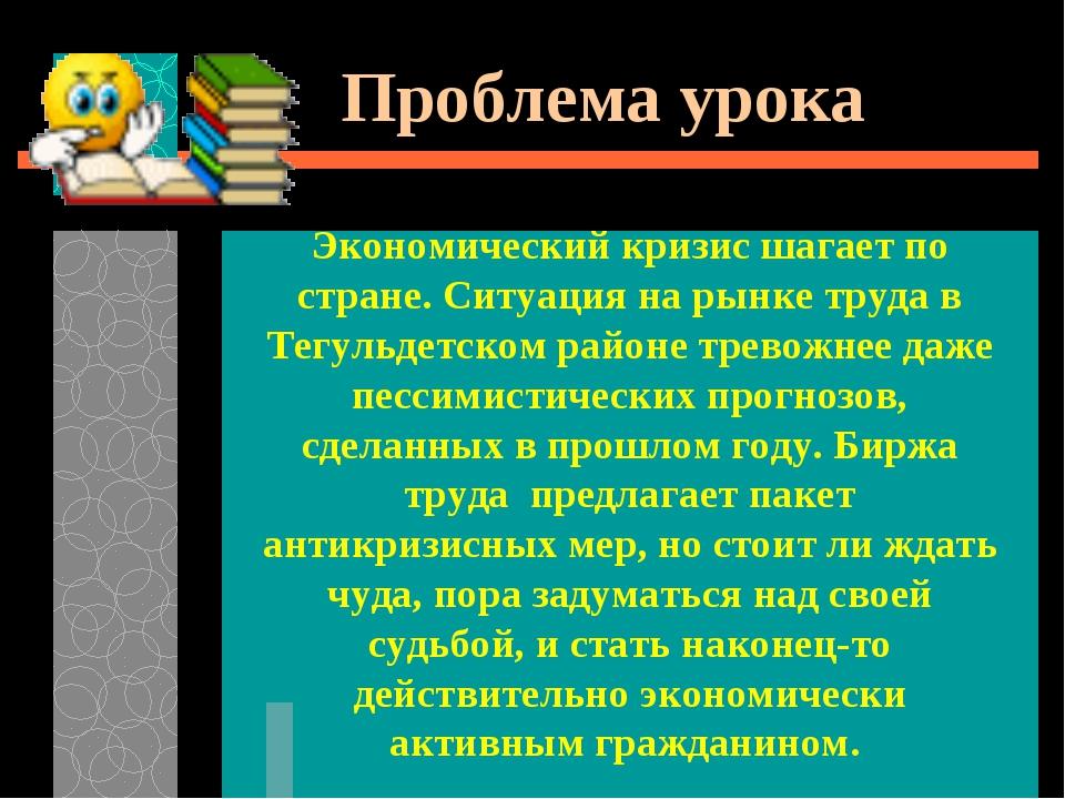 Экономический кризис шагает по стране. Ситуация на рынке труда в Тегульдетск...