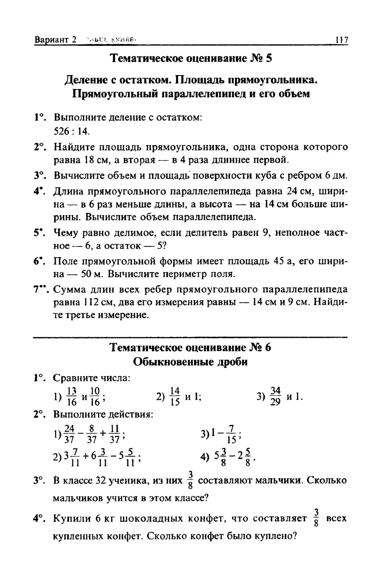 Для учителя мерзляк математика 5 класс фгос авторская программа скачать бесплатно без регистрации