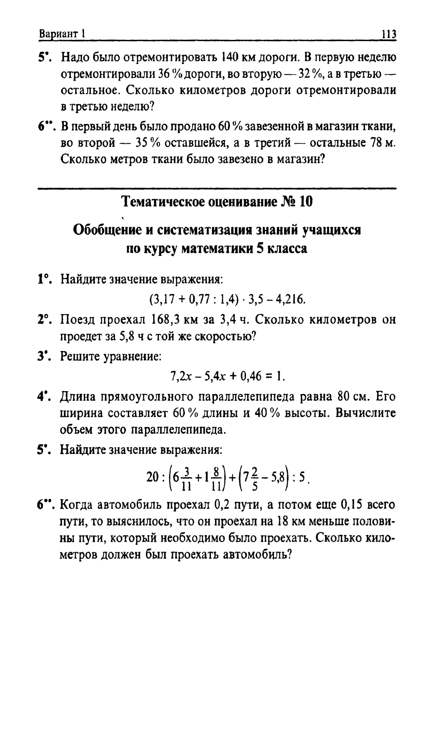Планы-конспекты уроков по алгебре к учебнику мерзляк харьков скачать бесплатно