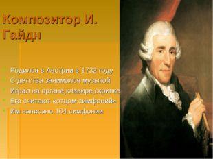 Композитор И. Гайдн Родился в Австрии в 1732 году С детства занимался музыкой