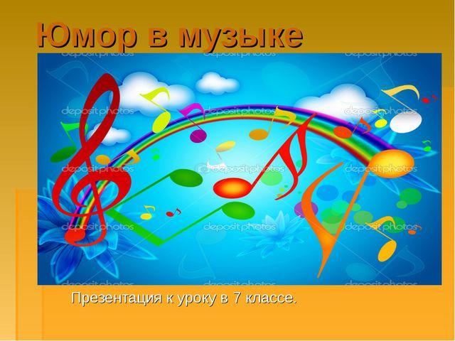 Юмор в музыке Презентация к уроку в 7 классе.