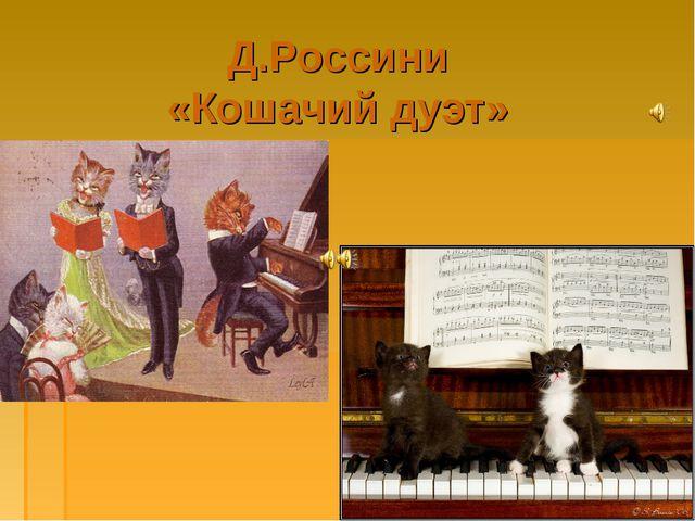 Д.Россини «Кошачий дуэт»