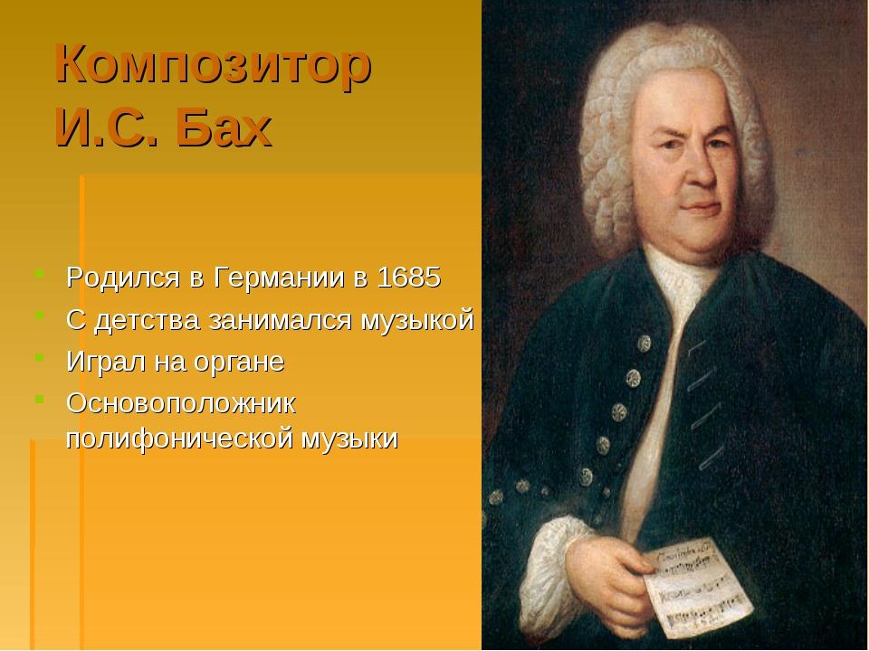 Композитор И.С. Бах Родился в Германии в 1685 С детства занимался музыкой Игр...