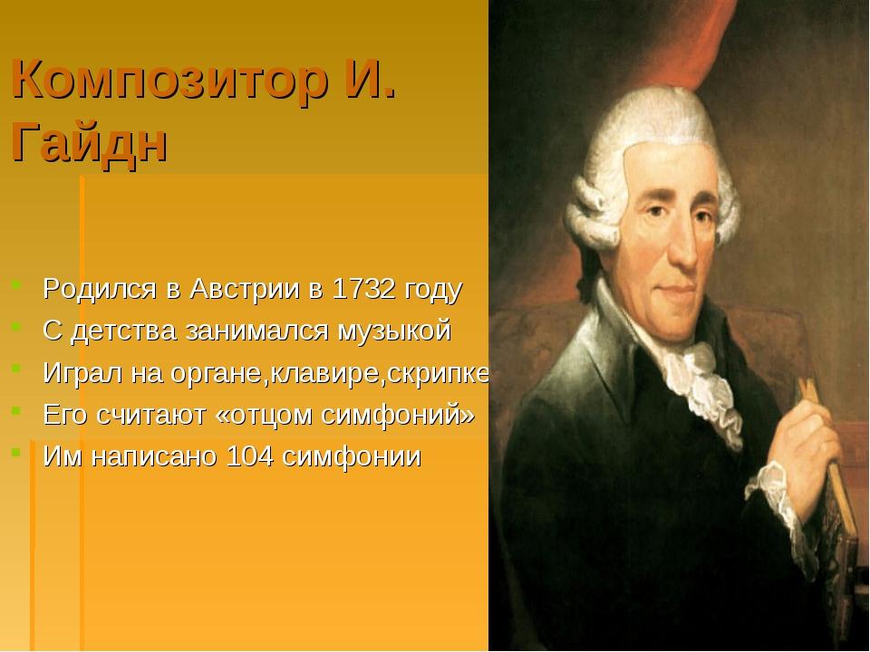 Композитор И. Гайдн Родился в Австрии в 1732 году С детства занимался музыкой...