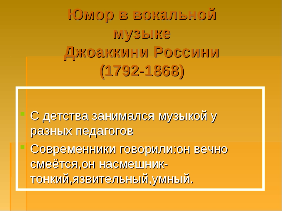Юмор в вокальной музыке Джоаккини Россини (1792-1868) С детства занимался муз...