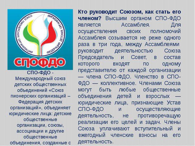 Кто руководит Союзом, как стать его членом? Высшим органом СПО-ФДО является А...