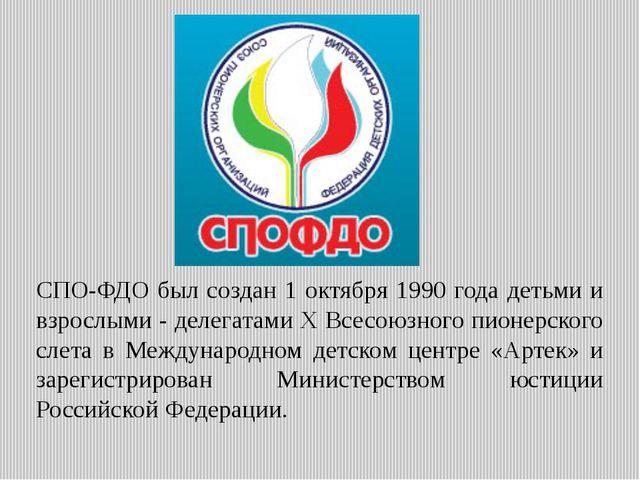 СПО-ФДО был создан 1 октября 1990 года детьми и взрослыми - делегатами X Всес...