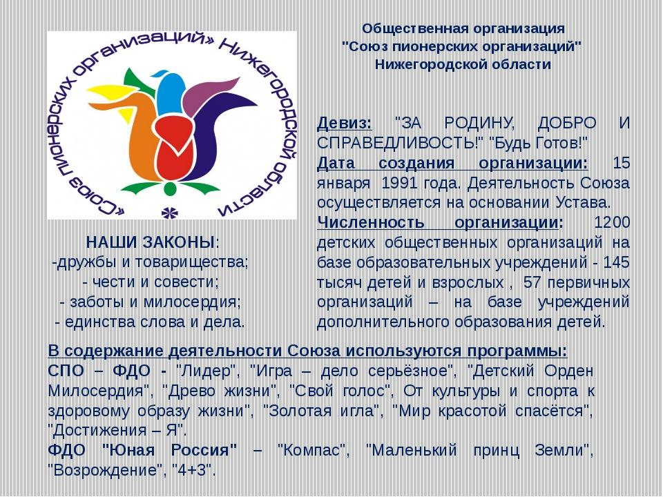 """Общественная организация """"Союз пионерских организаций"""" Нижегородской области..."""