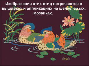Изображения этих птиц встречаются в вышивках и аппликациях на шелке, вазах, м