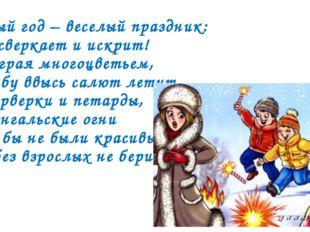 Новый год – веселый праздник: Все сверкает и искрит! И, играя многоцветьем, К