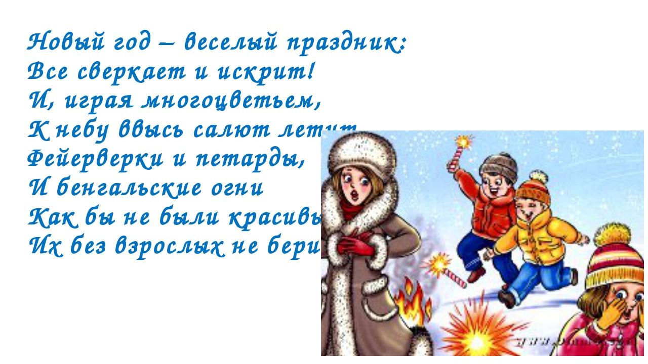 Новый год – веселый праздник: Все сверкает и искрит! И, играя многоцветьем, К...