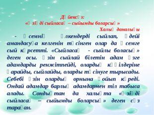 Дәйексөз: «Өзіңді сыйласаң – сыйымды боларсың» Халық даналығы - Әсемнің үлк