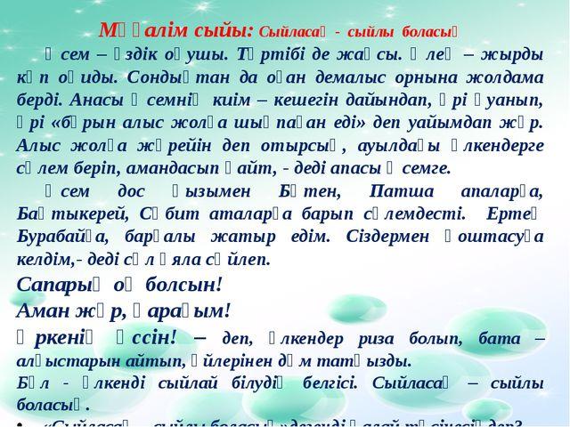 Мұғалім сыйы: Сыйласаң - сыйлы боласың Әсем – үздік оқушы. Тәртібі де жақсы...