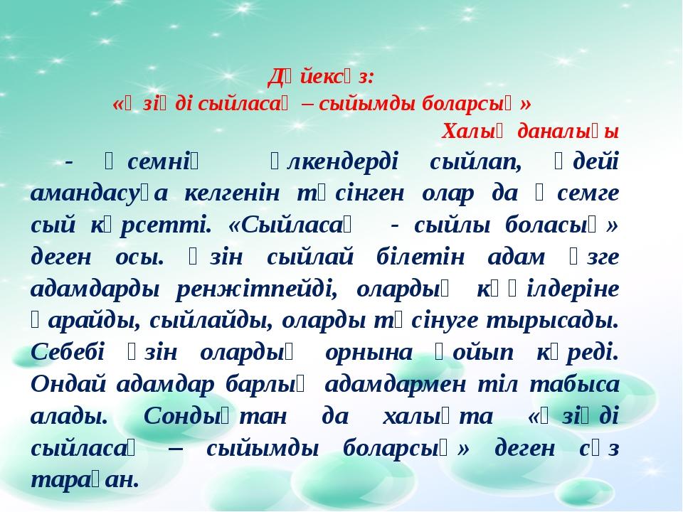 Дәйексөз: «Өзіңді сыйласаң – сыйымды боларсың» Халық даналығы - Әсемнің үлк...