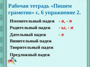 Рабочая тетрадь «Пишем грамотно» с. 6 упражнение 2. Именительный падеж - а, -