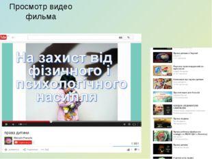 Просмотр видео фильма