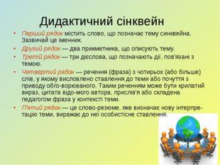 Дидактичний сінквейн Перший рядок містить слово, що позначає тему синквейна.