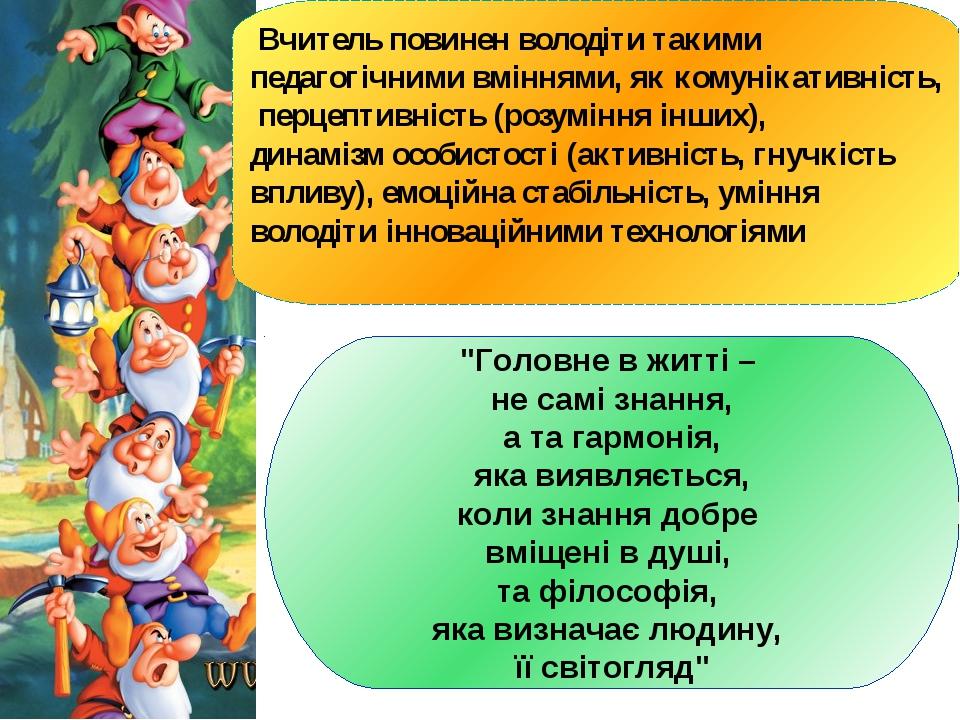 Вчитель повинен володіти такими педагогічними вміннями, як комунікативність,...