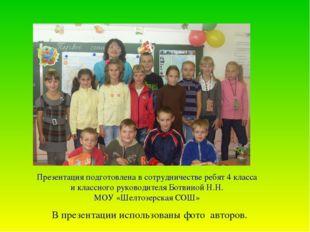 Презентация подготовлена в сотрудничестве ребят 4 класса и классного руководи