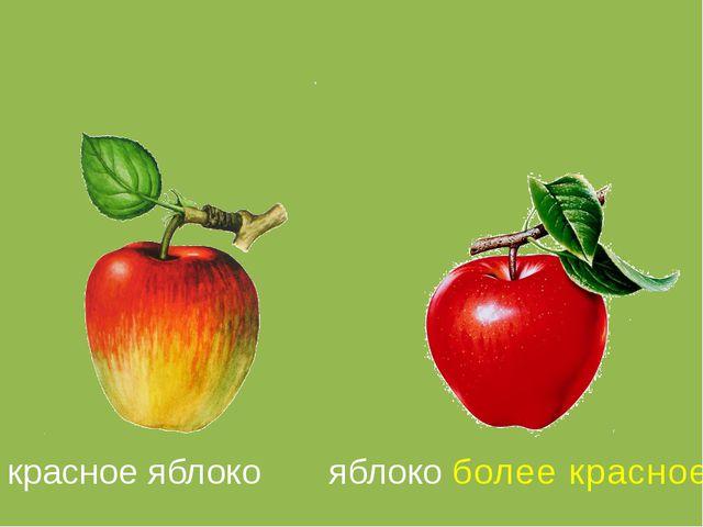 красное яблоко яблоко более красное