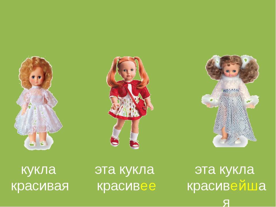 кукла красивая эта кукла красивее эта кукла красивейшая