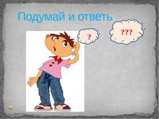 Подумай и ответь ? ???
