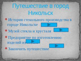 История стекольного производства в городе Никольске Музей стекла и хрусталя П