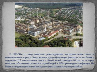 С 2000 ФГУП «Завод Красный гигант».
