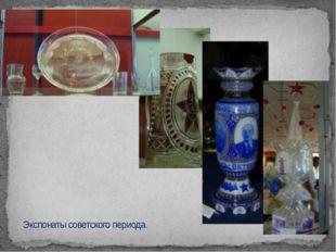 Особое внимание привлеклекают экспозиции «Золотое руно» и «Стеклодув».