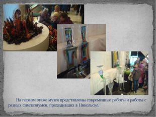 В нашей презентации представлена лишь небольшая часть экспонатов музея. Хоти