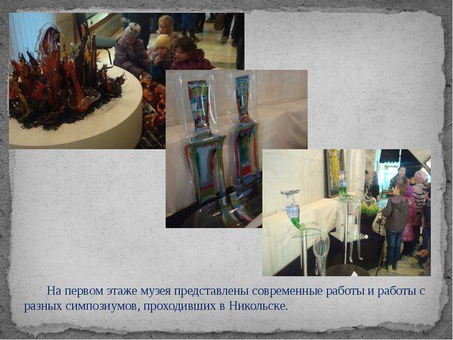 В нашей презентации представлена лишь небольшая часть экспонатов музея. Хоти...