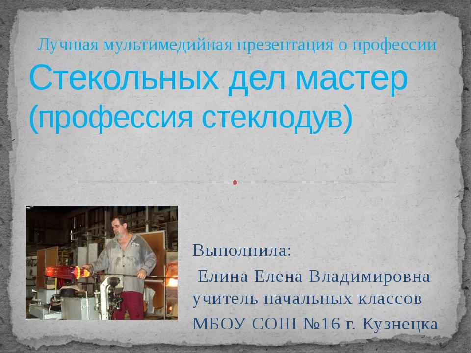 Выполнила: Елина Елена Владимировна учитель начальных классов МБОУ СОШ №16 г....