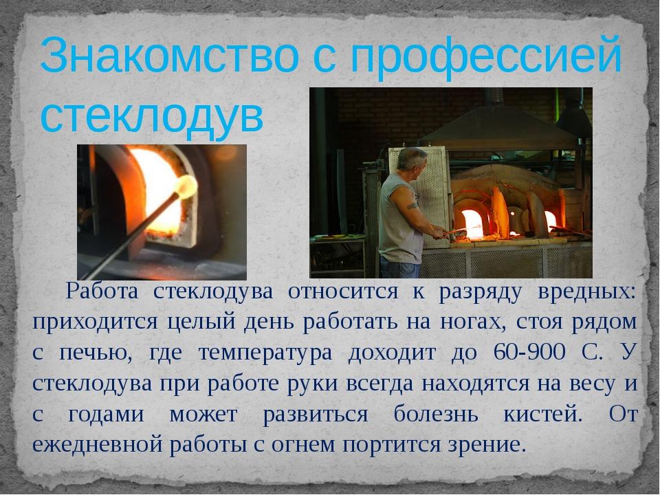 Знакомство с профессией стеклодув Работа стеклодува относится к разряду вред...