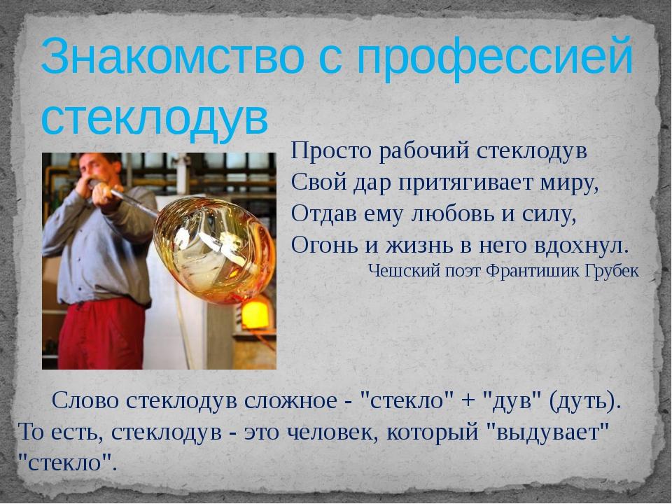 Знакомство с профессией стеклодув Просто рабочий стеклодув Свой дар притягива...