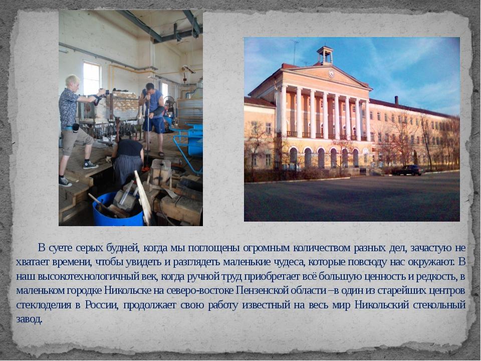В г. Никольске располагается 6 заводов по производству изделий из стекла и х...