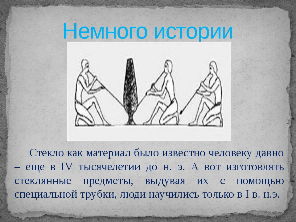 Немного истории  Стекло как материал было известно человеку давно – еще в I...