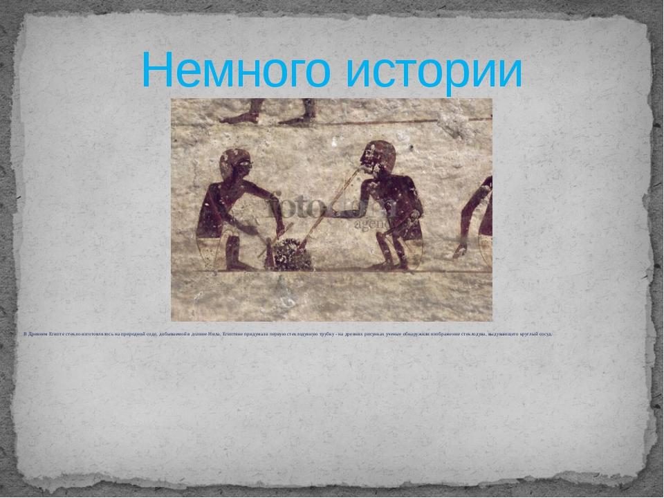 Немного истории В Древнем Египте стекло изготовлялось на природной соде, до...
