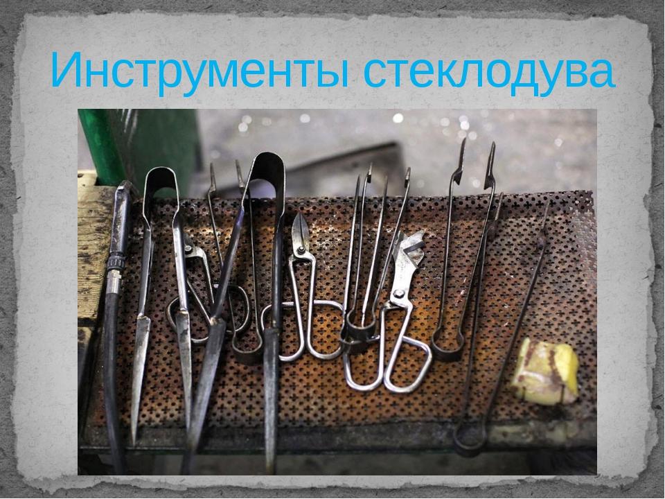 Инструменты стеклодува