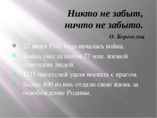 Никто не забыт, ничто не забыто. 22 июня 1941 года началась война. Война унес