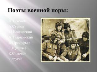 Поэты военной поры: Н.Тихонов А.Сурков М.Исаковский А.Твардовский А.Прокофьев