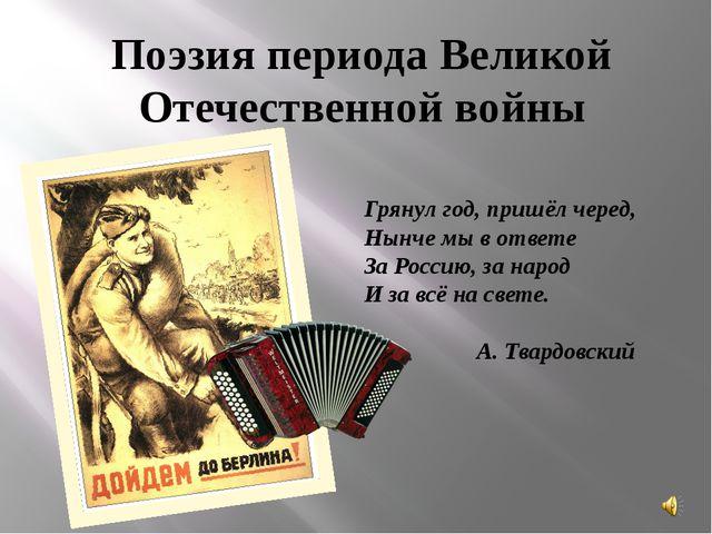 Поэзия периода Великой Отечественной войны Грянул год, пришёл черед, Нынче м...