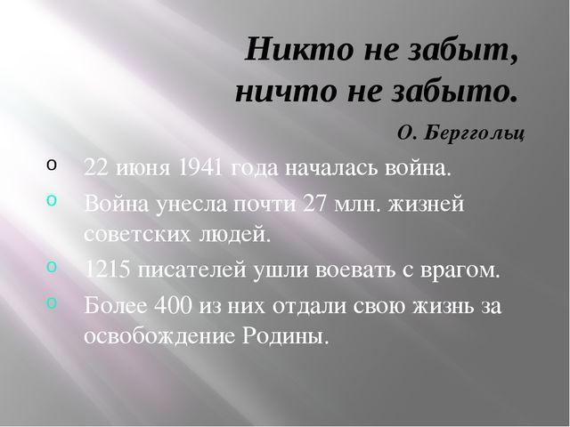 Никто не забыт, ничто не забыто. 22 июня 1941 года началась война. Война унес...